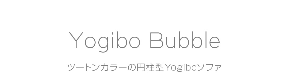Yogibo Bubble