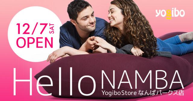 Yogibo Store なんばパークス店がオープンしました