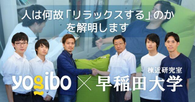 【Yogibo×早稲田大学】2つの産学連携プロジェクトを同時スタート。棟近研究室と、人は何故「リラックスする」のかを解明します。