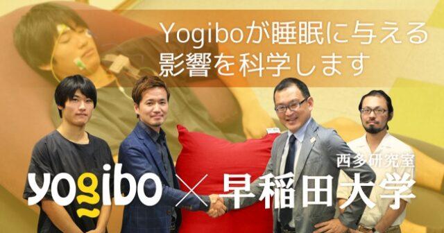 【Yogibo×早稲田大学】2つの産学連携プロジェクトを同時スタート。西多研究室と、Yogiboが睡眠に与える影響を科学します。