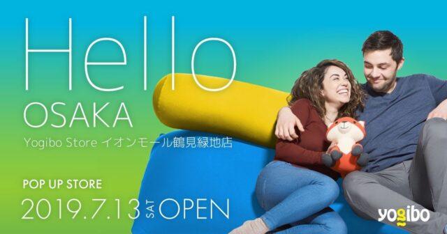 Yogibo Store イオンモール鶴見緑地店がOPENしました
