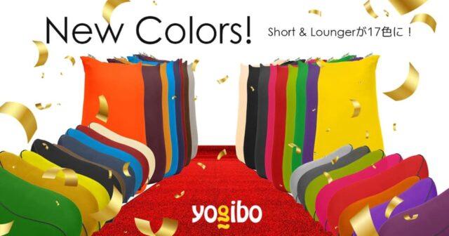 Yogibo LoungerとYogibo Shortが17色展開になりました!
