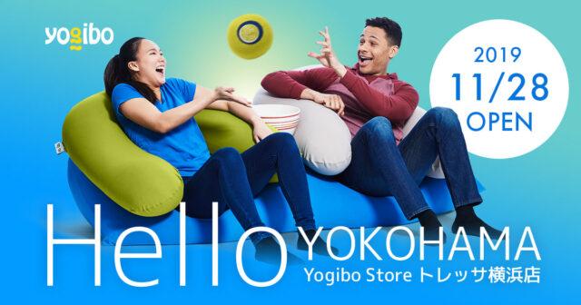 Yogibo Store トレッサ横浜店がオープンしました