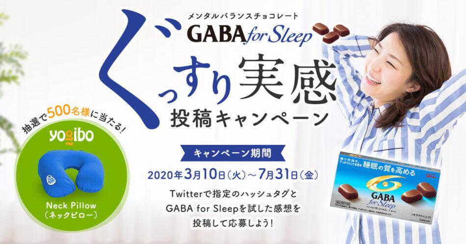 【グリコ×Yogibo】GABA for Sleep ぐっすり実感投稿キャンペーン 2020年7月31日(金)まで