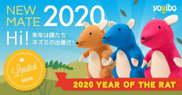 2020年限定入荷 Mateに新しい仲間 Rat(ラット)登場