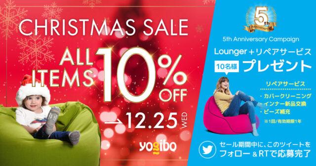 Yogibo 2019 Christmas Sale 開催 12/25まで