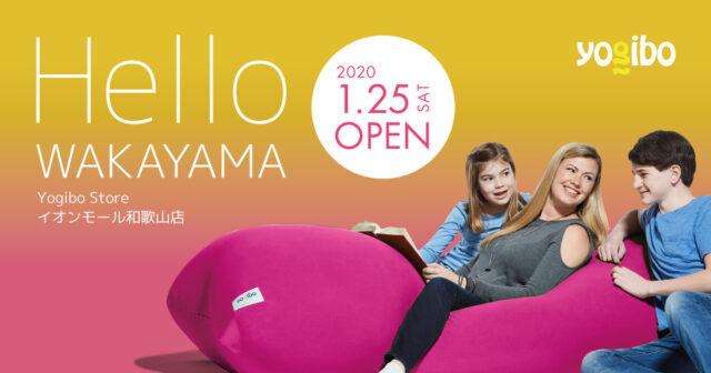 Yogibo Store イオンモール和歌山店がオープンしました