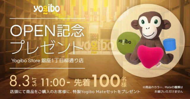 Yogibo Store 銀座1丁目柳通り店がGRAND OPENしました