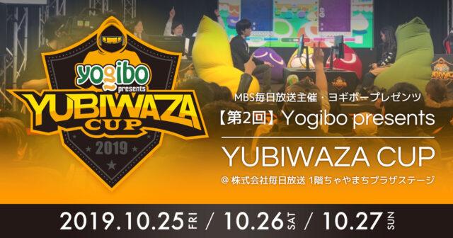 "【eスポーツ×Yogibo】第2回 ""Yogibo presents YUBIWAZA CUP"" 開催決定。各タイトル賞金100万円。"
